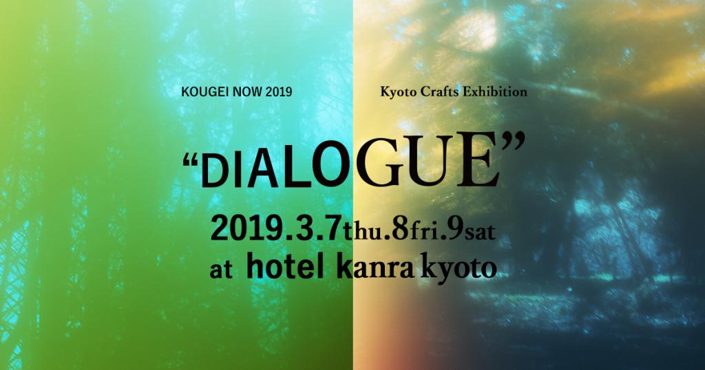 DIALOGUE2019