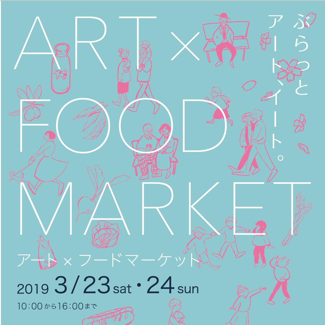 ART・FOODMARKET画像日時入