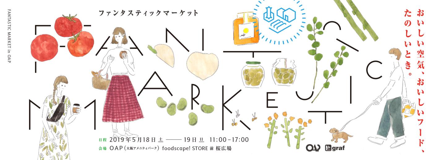 ファンタスティックマーケット20190518-19