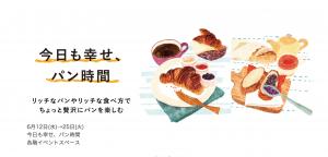 今日も幸せ、パン時間2019阪神梅田本店