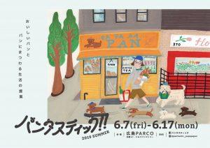 パンタスティック2019広島パルコ