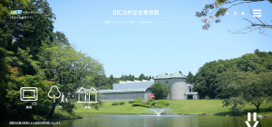 DIC川村記念美術館_TOP