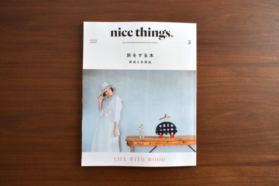 nice things 5月号 表紙