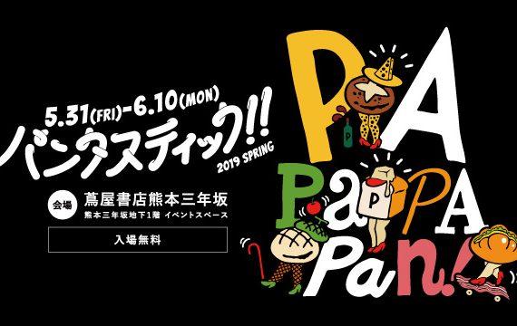 パンタスティック2019熊本